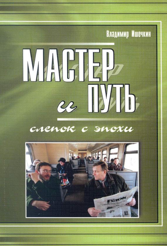 занимательное описание в книге Владимир Ишечкин