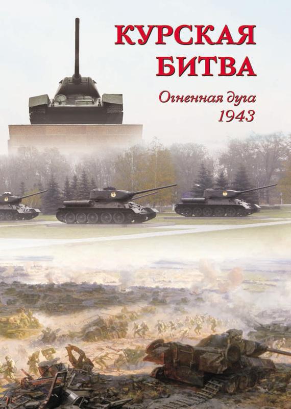Отсутствует Курская битва. Огненная дуга. 1943