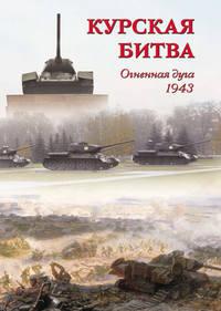 Отсутствует - Курская битва. Огненная дуга. 1943