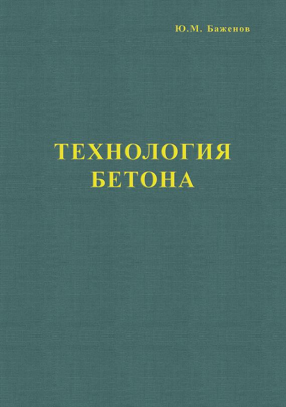 Ю. М. Баженов Технология бетона насос для бетона