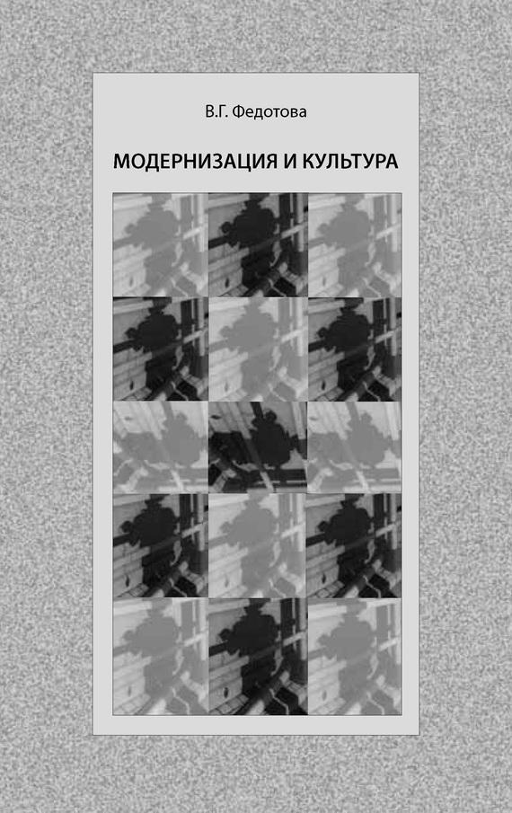 В. Г. Федотова Модернизация и культура