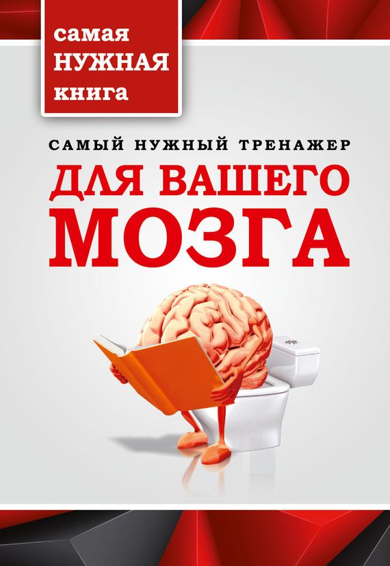 Т. П. Тимошина Самый нужный тренажер для вашего мозга книги издательство аст большая книга тренажер для вашего мозга и подсознания