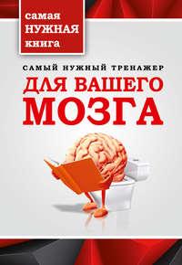 Тимошина, Т. П.  - Самый нужный тренажер для вашего мозга