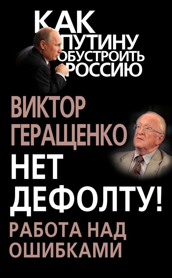 Виктор Геращенко Нет дефолту! Работа над ошибками kingshore 1 дефолт