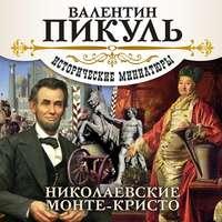 Пикуль, Валентин  - Николаевские Монте-Кристо