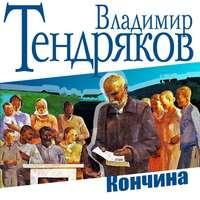 Тендряков, Владимир  - Кончина