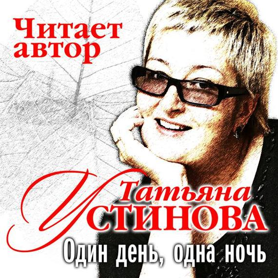 устинова хроника гнусных времен аудиокнига слушать онлайн