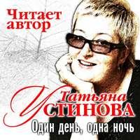 Устинова, Татьяна  - Один день, одна ночь