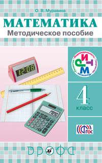 Муравина, О. В.  - Математика. 4 класс. Методическое пособие