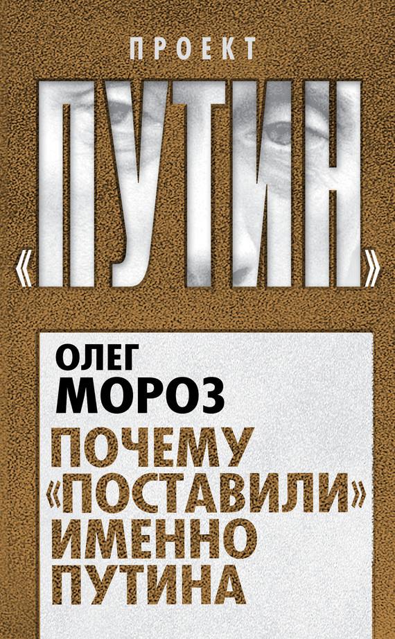 Скачать Почему поставили именно Путина бесплатно Олег Мороз