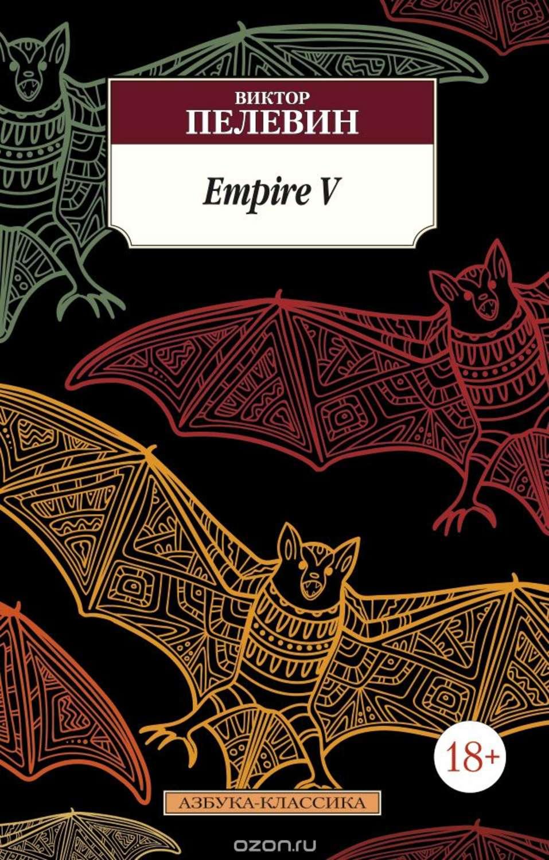 Книги пелевина empire v скачать