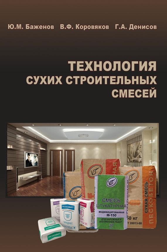 Ю. М. Баженов Технология сухих строительных смесей где книгу контроль качества строительных работ
