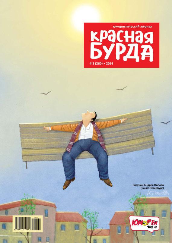 Отсутствует Красная бурда. Юмористический журнал №03/2016 отсутствует красная бурда юмористический журнал 03 2016