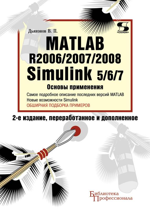 В. П. Дьяконов Matlab R2006/2007/2008. Simulink 5/6/7. Основы применения matlab r2006 2007 2008 simulink 5 6 7 основы применения