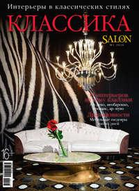 «Бурда», ИД  - SALON de LUXE. Спецвыпуск журнала SALON-interior. №01/2016