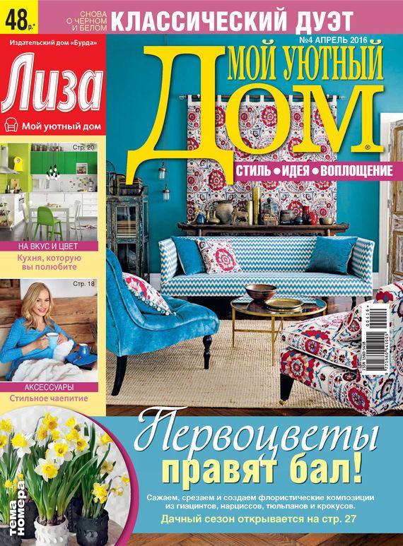 ИД «Бурда» Журнал «Лиза. Мой уютный дом» №04/2016 ид бурда журнал новый дом 06 2015