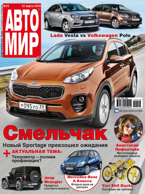 ИД «Бурда» АвтоМир №15/2016 отсутствует автомир 44 2017