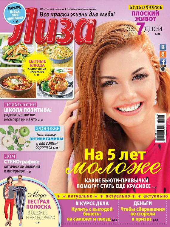 ИД «Бурда» Журнал «Лиза» №15/2016 ид бурда журнал лиза 32 2014