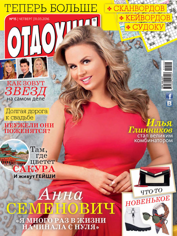 ИД «Бурда» Журнал «Отдохни!» №15/2016 ид бурда журнал отдохни 35 2015