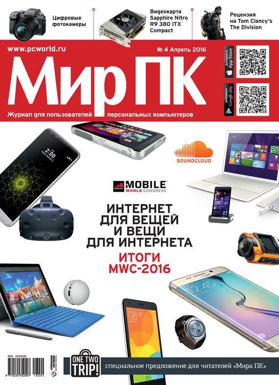 Мир ПК Журнал «Мир ПК» №04/2016