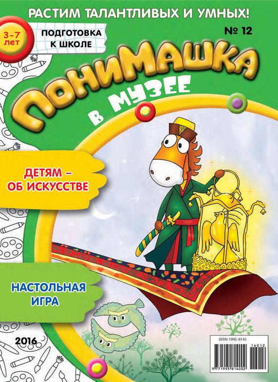 Открытые системы ПониМашка. Развлекательно-развивающий журнал. №12/2016 обучающие мультфильмы для детей где