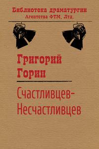 Горин, Григорий  - Счастливцев-Несчастливцев