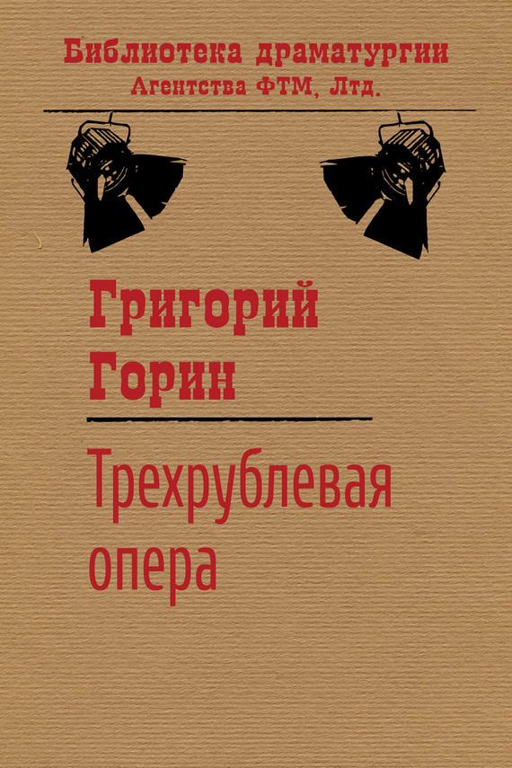 Григорий Горин Трехрублевая опера горин г и трехрублевая опера