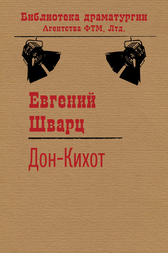 Евгений Шварц Дон-Кихот