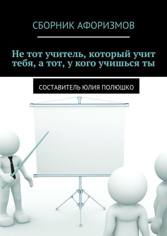 Фото Коллектив авторов Нетот учитель, который учит тебя, атот, укого учишьсяты