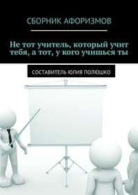 авторов, Коллектив  - Нетот учитель, который учит тебя, атот, укого учишьсяты