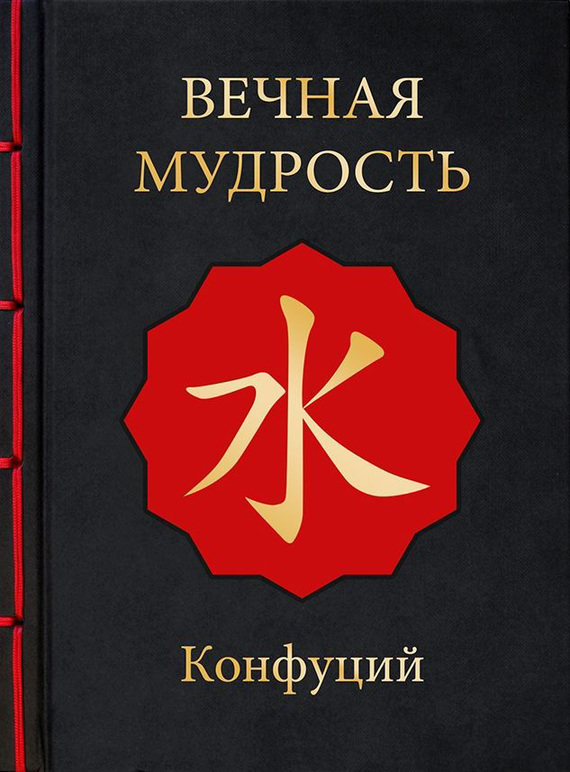 захватывающий сюжет в книге Конфуций