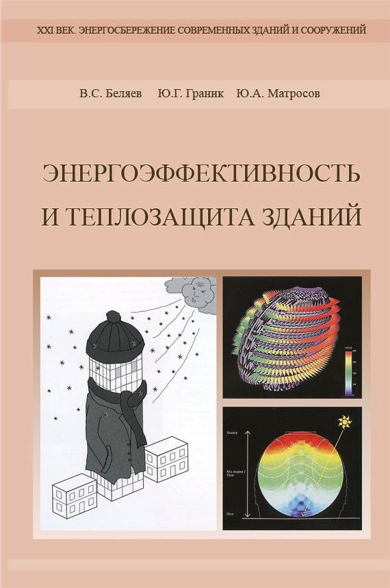 бесплатно Энергоэффективность и теплозащита зданий Скачать В. С. Беляев