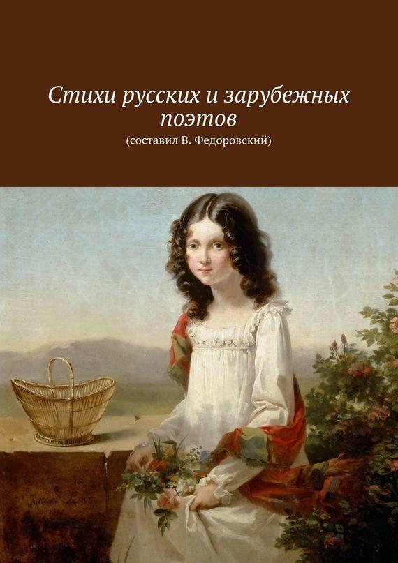 Коллектив ��второв Стихи русских изарубежных поэтов любовные драмы русских поэтов