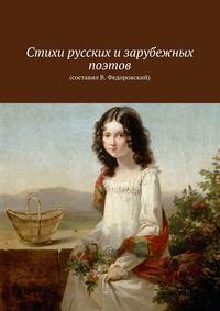 - Стихи русских изарубежных поэтов