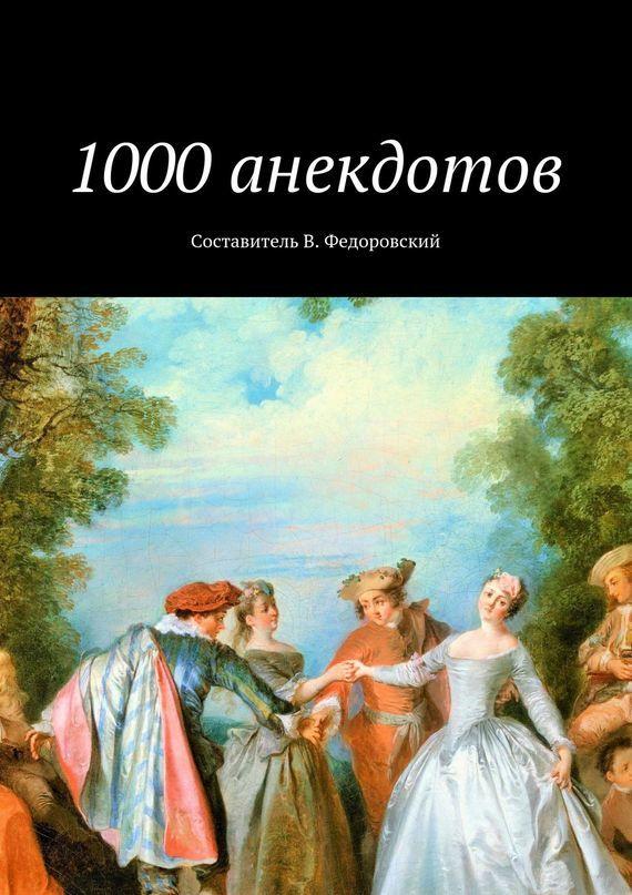 1000анекдотов/