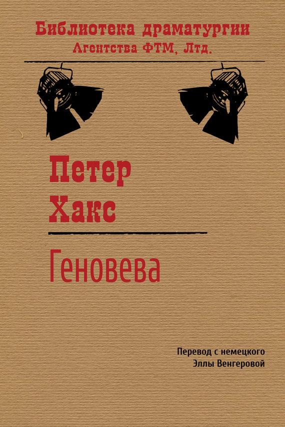 Геновева ( Петер Хакс  )