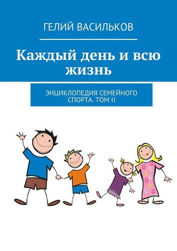 Каждый день ивсю жизнь. Энциклопедия семейного спорта. Том II