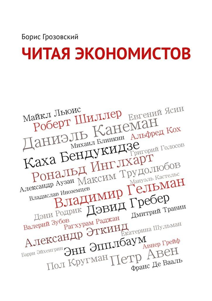 занимательное описание в книге Борис Грозовский