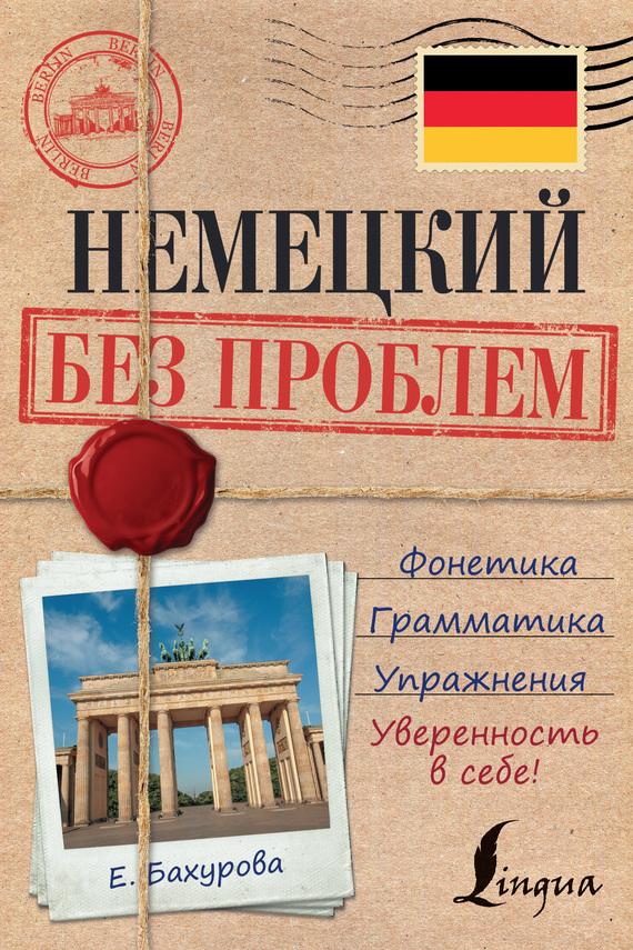 Е. П. Бахурова Немецкий без проблем книги альпина паблишер как продать квартиру выгодно вложите минимум получите максимум хоум стейджинг