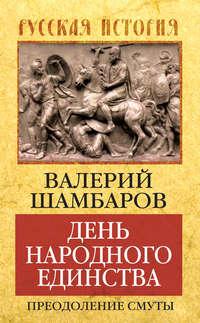 Шамбаров, Валерий  - День народного единства. Преодоление смуты