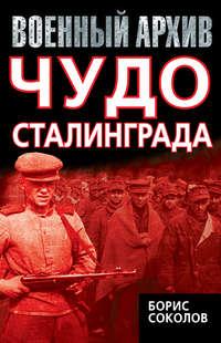 Соколов, Борис  - Чудо Сталинграда