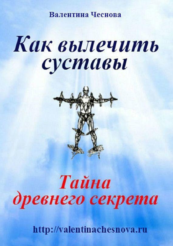 Валентина Чеснова Как вылечить суставы лакшади гуггул здоровые суставы laxadi guggulu baidyanath 80 шт