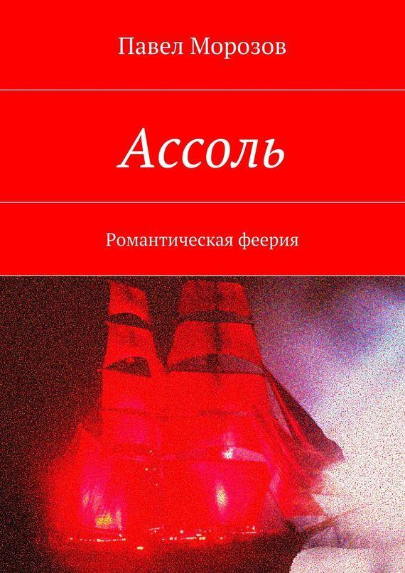 Павел Морозов Ассоль цена и фото