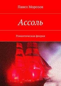 Морозов, Павел  - Ассоль