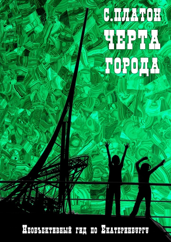 Сергей Платон Черта города для дня города