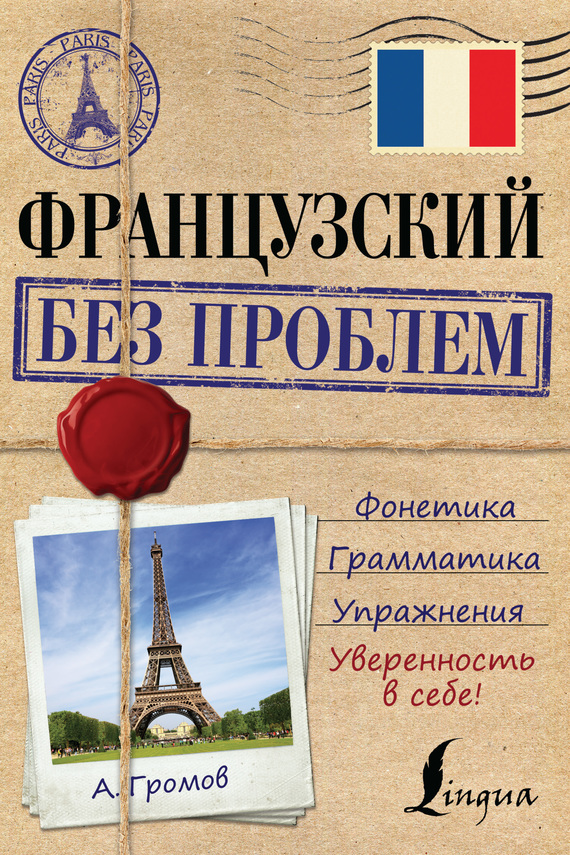 А. П. Громов Французский без проблем книги альпина паблишер как продать квартиру выгодно вложите минимум получите максимум хоум стейджинг