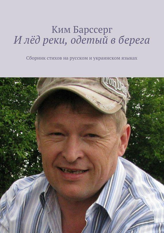 Ким Барссерг Илёд реки, одетый вберега