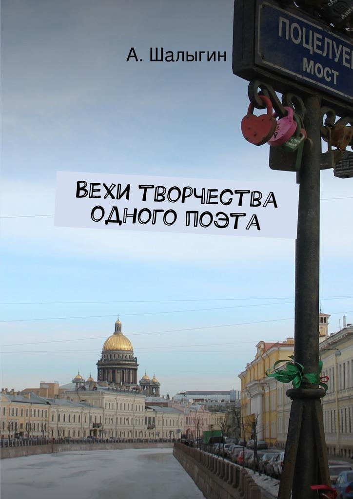 Скачать Алексей Шалыгин бесплатно Вехи творчества одного поэта