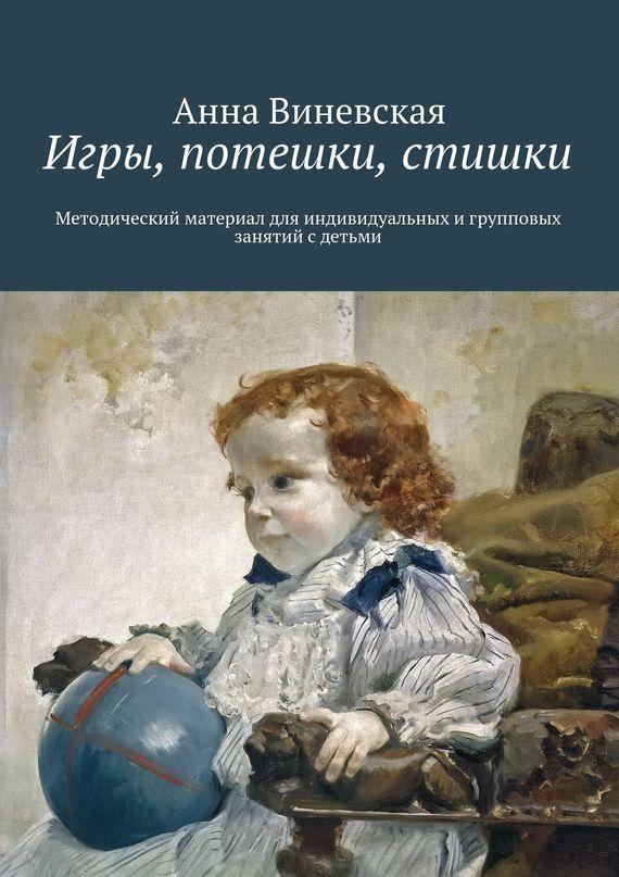 Анна Виневская - Игры, потешки, стишки