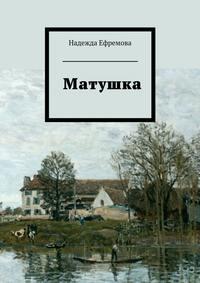 Ефремова, Надежда  - Матушка